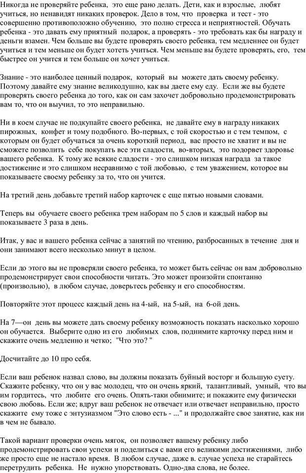 PDF. Как научить ребенка читать. Доман Г. Страница 6. Читать онлайн