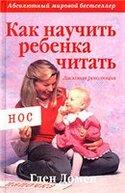 Как научить ребенка читать, Доман Гленн