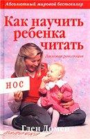 """Обложка книги """"Как научить ребенка читать"""""""