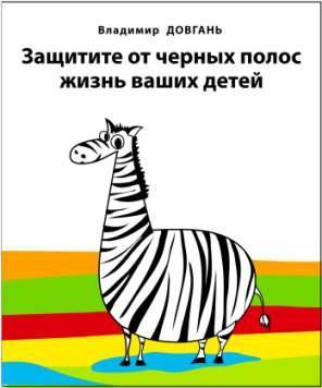 """Обложка книги """"Защитите от черных полос жизнь ваших детей"""""""
