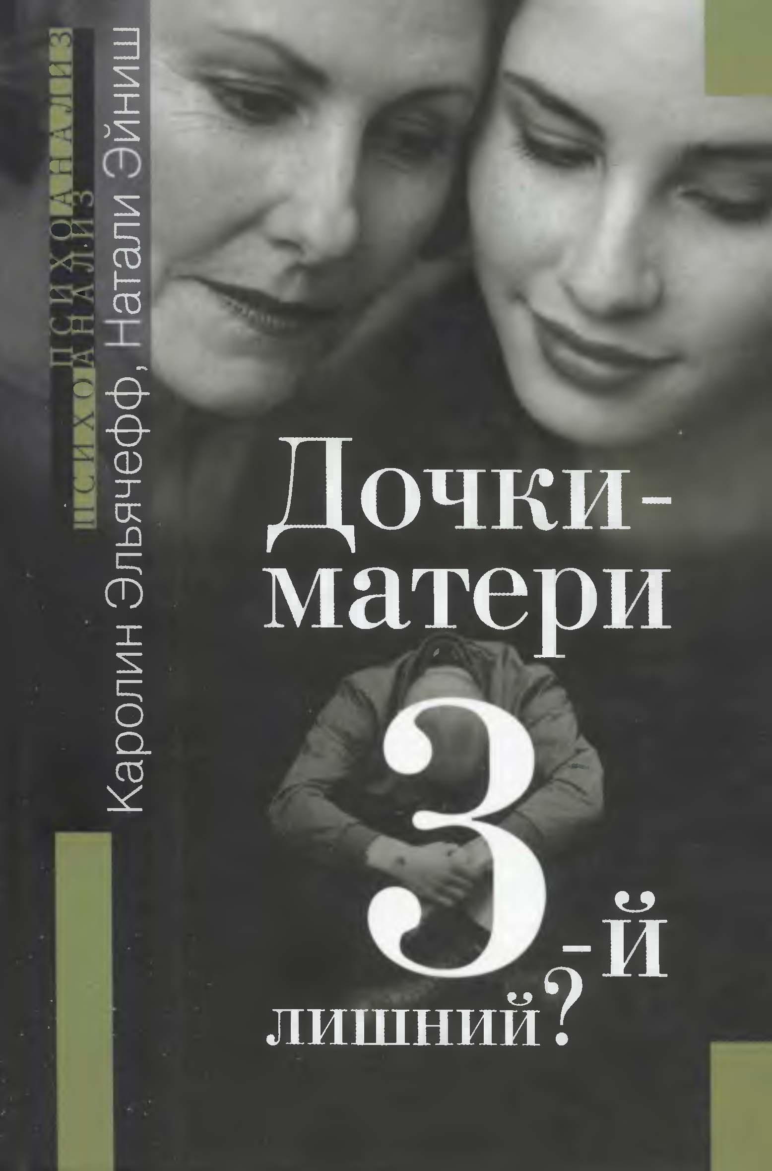 "Обложка книги ""Дочки-матери. Третий лишний?"""