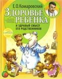 Здоровье ребенка и здравый смысл его родственников, Комаровский Евгений