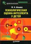 """Обложка книги """"Психологическая оценка интеллекта у детей"""""""