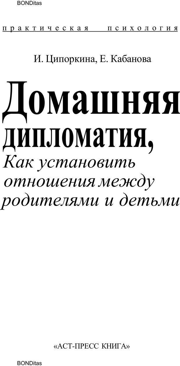 PDF. Домашняя дипломатия, или Как установить отношения между родителями и детьми. Кабанова Е. А. Страница 1. Читать онлайн