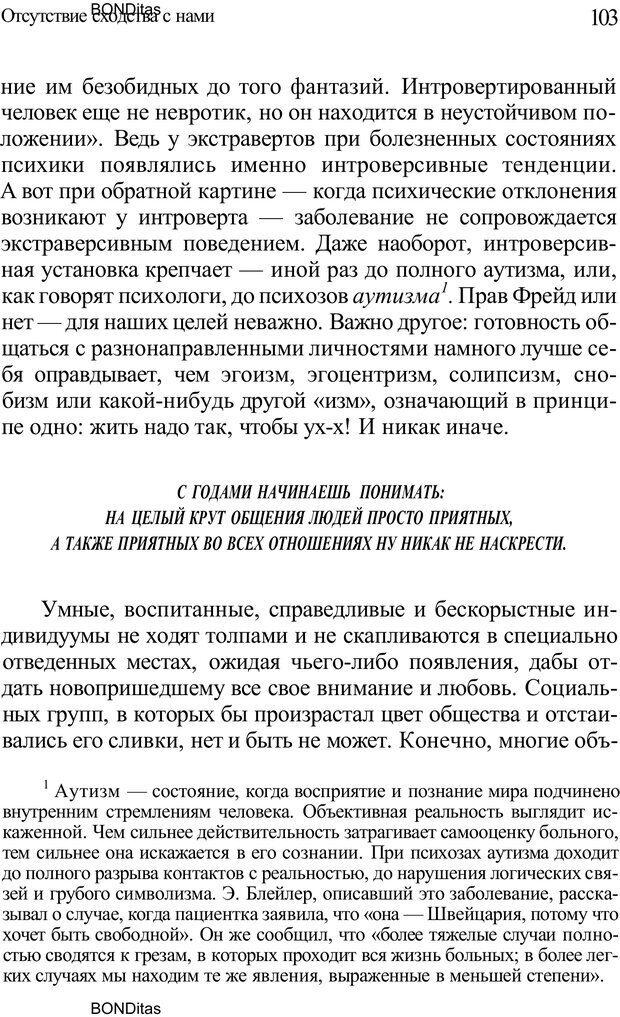 PDF. Домашняя дипломатия, или Как установить отношения между родителями и детьми. Кабанова Е. А. Страница 103. Читать онлайн