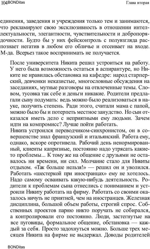 PDF. Домашняя дипломатия, или Как установить отношения между родителями и детьми. Кабанова Е. А. Страница 104. Читать онлайн