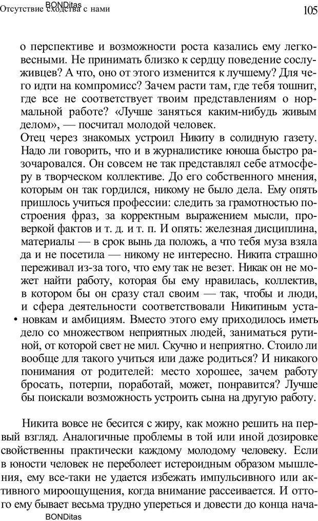 PDF. Домашняя дипломатия, или Как установить отношения между родителями и детьми. Кабанова Е. А. Страница 105. Читать онлайн