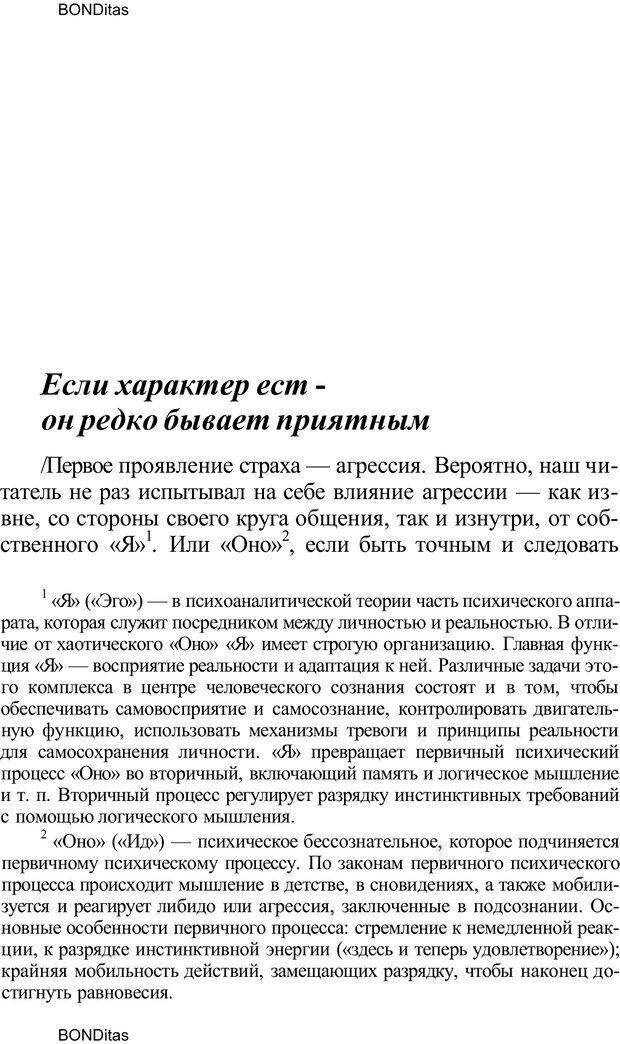 PDF. Домашняя дипломатия, или Как установить отношения между родителями и детьми. Кабанова Е. А. Страница 11. Читать онлайн