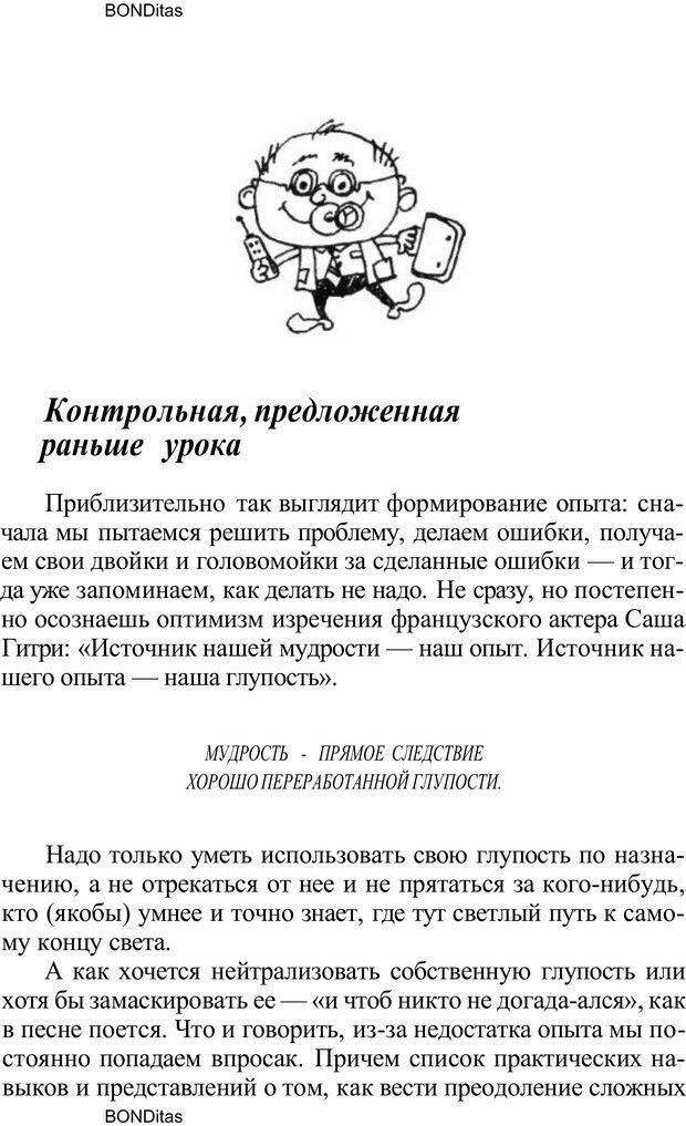 PDF. Домашняя дипломатия, или Как установить отношения между родителями и детьми. Кабанова Е. А. Страница 111. Читать онлайн