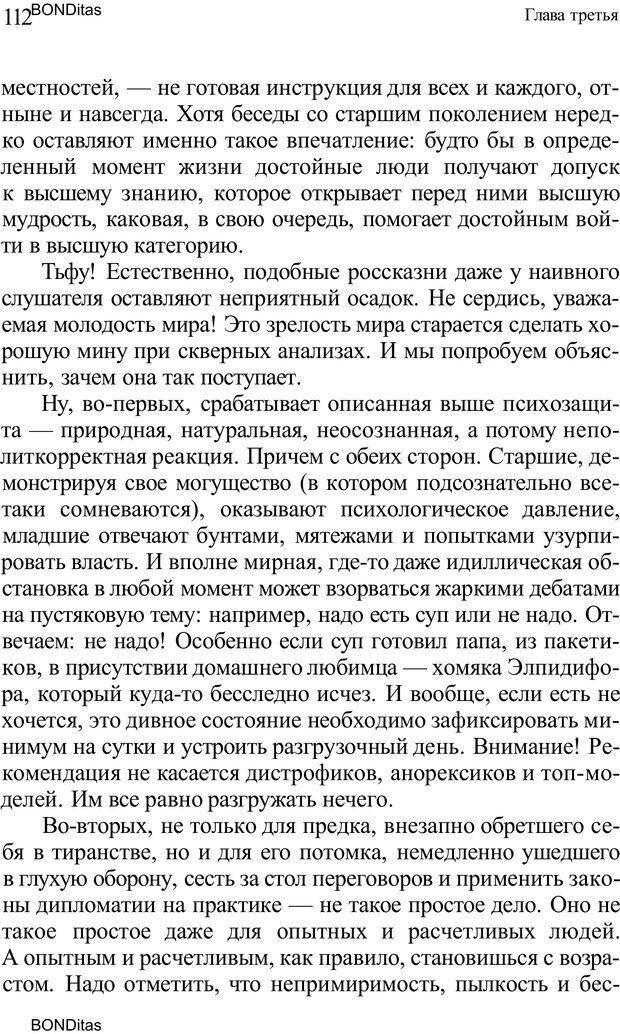 PDF. Домашняя дипломатия, или Как установить отношения между родителями и детьми. Кабанова Е. А. Страница 112. Читать онлайн