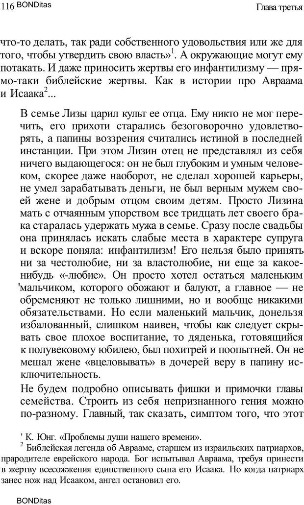PDF. Домашняя дипломатия, или Как установить отношения между родителями и детьми. Кабанова Е. А. Страница 116. Читать онлайн