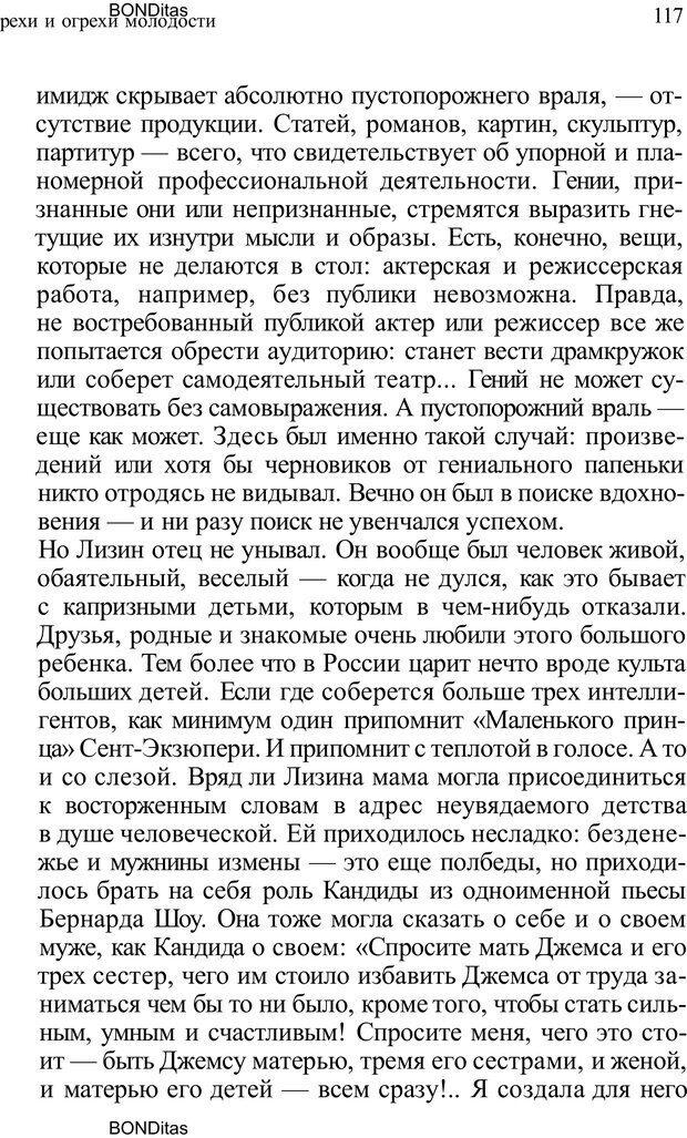 PDF. Домашняя дипломатия, или Как установить отношения между родителями и детьми. Кабанова Е. А. Страница 117. Читать онлайн