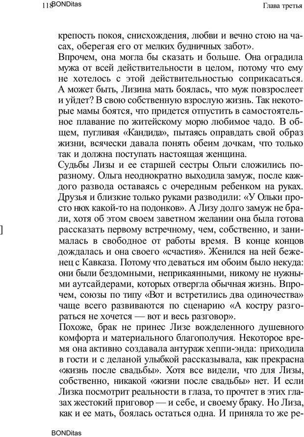 PDF. Домашняя дипломатия, или Как установить отношения между родителями и детьми. Кабанова Е. А. Страница 118. Читать онлайн