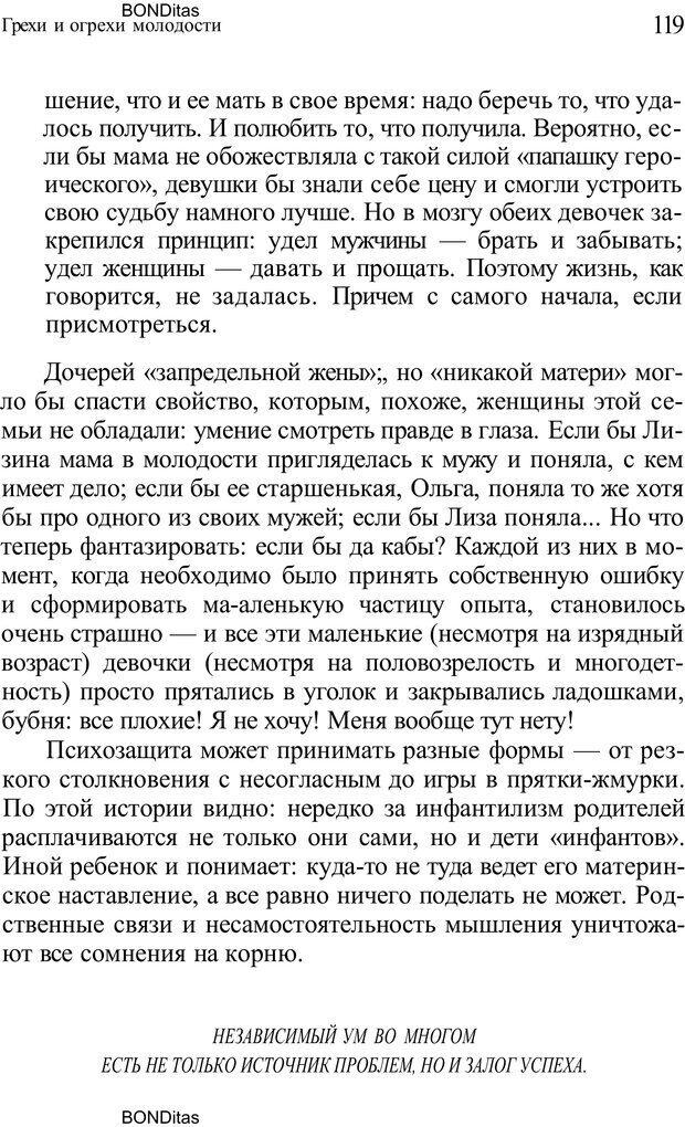 PDF. Домашняя дипломатия, или Как установить отношения между родителями и детьми. Кабанова Е. А. Страница 119. Читать онлайн