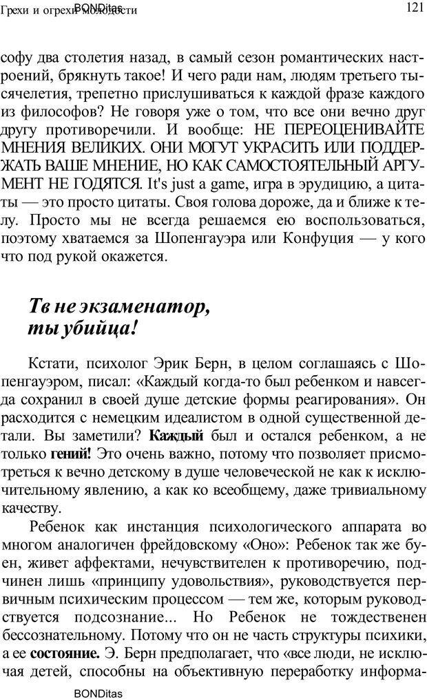 PDF. Домашняя дипломатия, или Как установить отношения между родителями и детьми. Кабанова Е. А. Страница 121. Читать онлайн