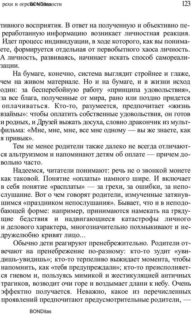 PDF. Домашняя дипломатия, или Как установить отношения между родителями и детьми. Кабанова Е. А. Страница 123. Читать онлайн