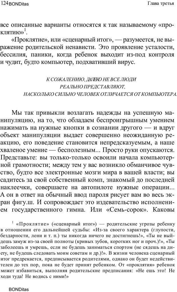 PDF. Домашняя дипломатия, или Как установить отношения между родителями и детьми. Кабанова Е. А. Страница 124. Читать онлайн