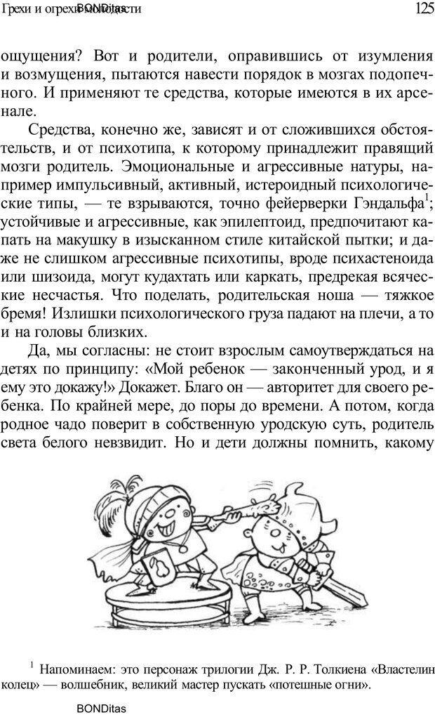 PDF. Домашняя дипломатия, или Как установить отношения между родителями и детьми. Кабанова Е. А. Страница 125. Читать онлайн