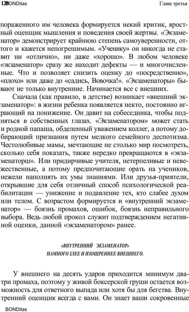 PDF. Домашняя дипломатия, или Как установить отношения между родителями и детьми. Кабанова Е. А. Страница 128. Читать онлайн