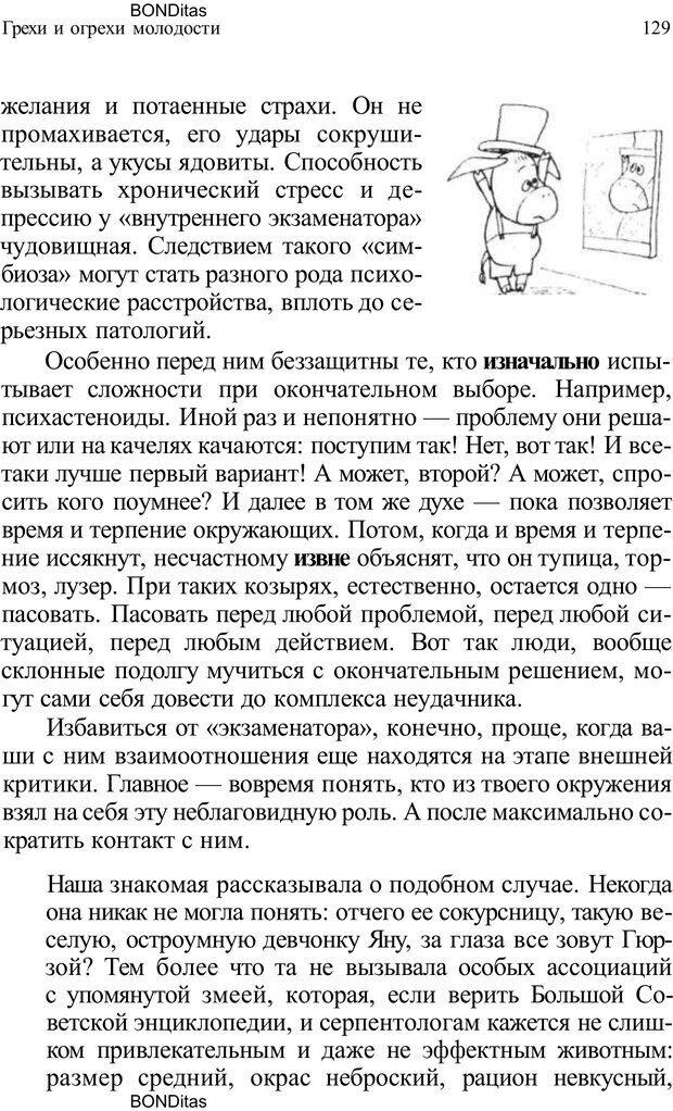 PDF. Домашняя дипломатия, или Как установить отношения между родителями и детьми. Кабанова Е. А. Страница 129. Читать онлайн