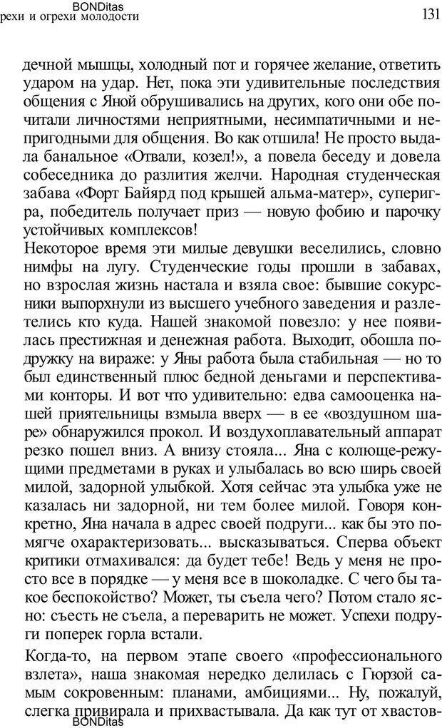 PDF. Домашняя дипломатия, или Как установить отношения между родителями и детьми. Кабанова Е. А. Страница 131. Читать онлайн