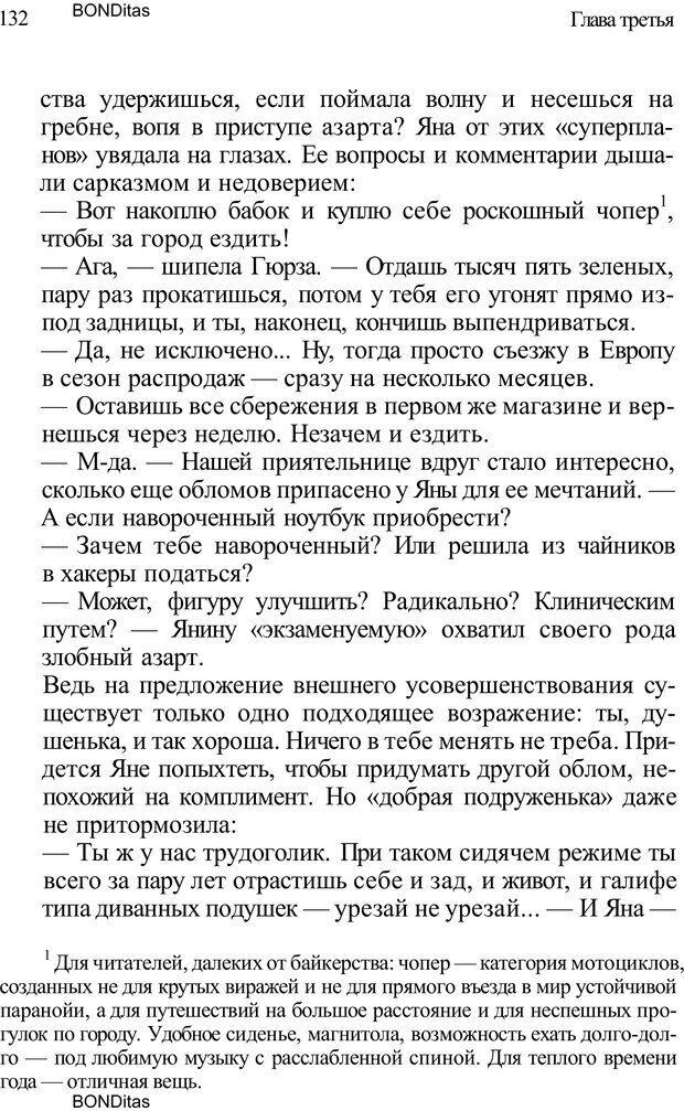 PDF. Домашняя дипломатия, или Как установить отношения между родителями и детьми. Кабанова Е. А. Страница 132. Читать онлайн
