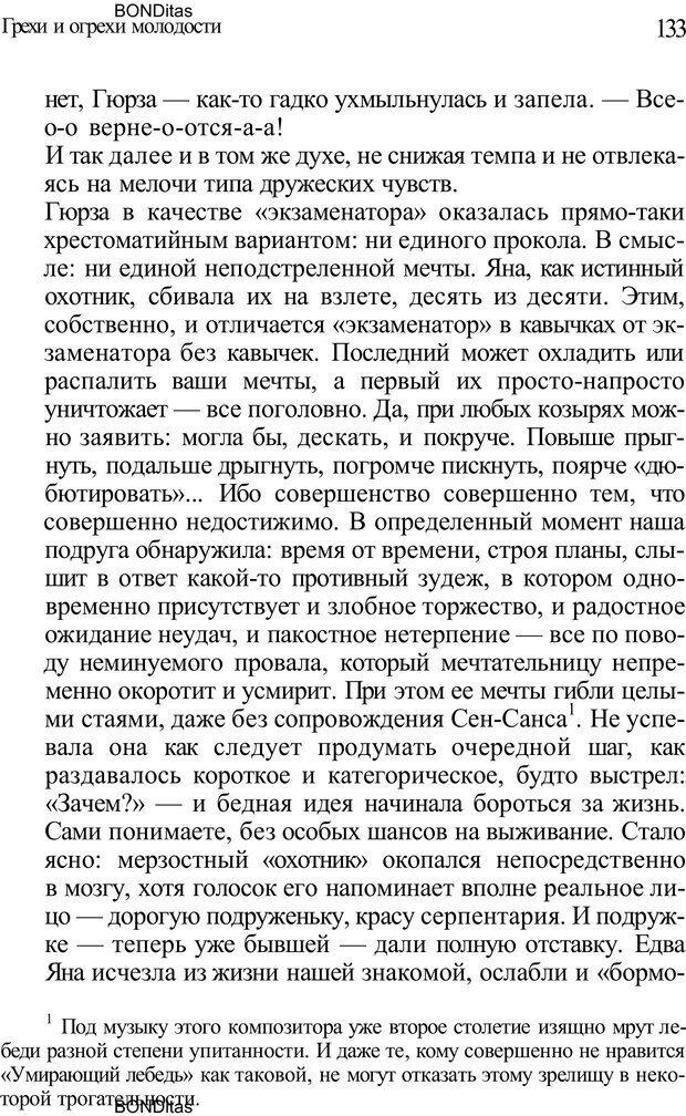 PDF. Домашняя дипломатия, или Как установить отношения между родителями и детьми. Кабанова Е. А. Страница 133. Читать онлайн