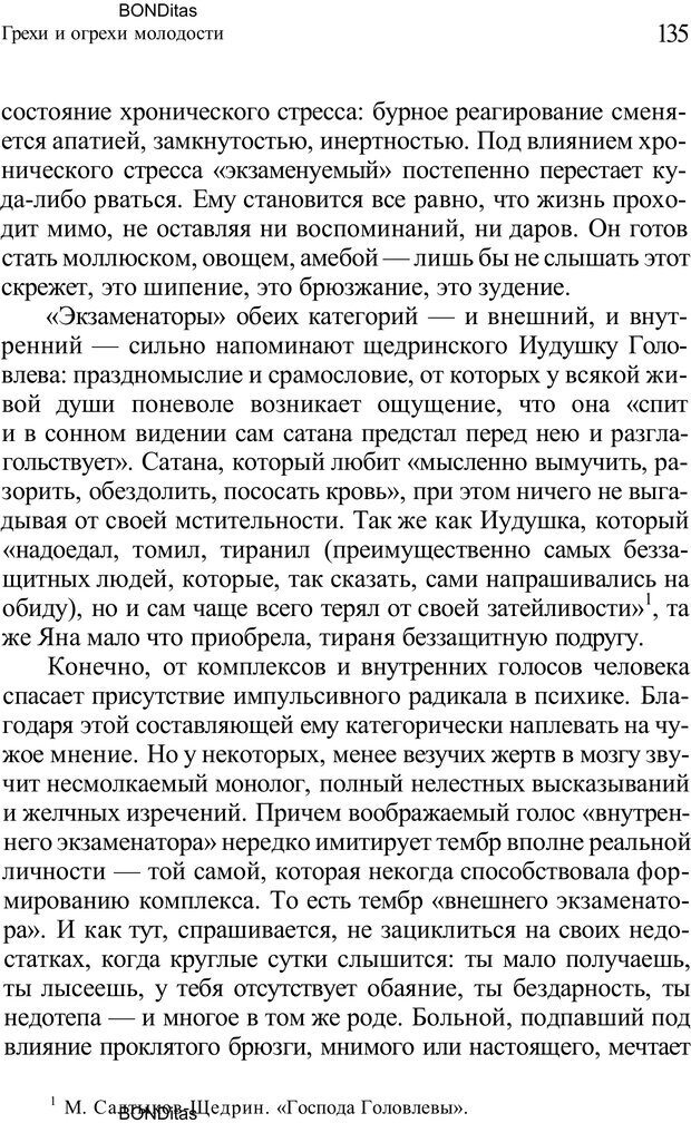 PDF. Домашняя дипломатия, или Как установить отношения между родителями и детьми. Кабанова Е. А. Страница 135. Читать онлайн