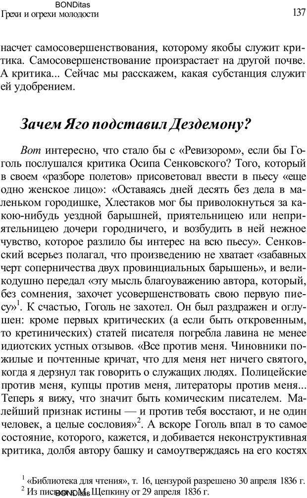 PDF. Домашняя дипломатия, или Как установить отношения между родителями и детьми. Кабанова Е. А. Страница 137. Читать онлайн