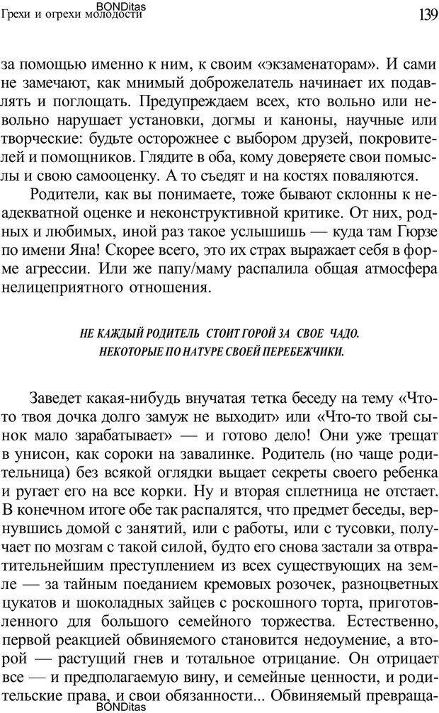 PDF. Домашняя дипломатия, или Как установить отношения между родителями и детьми. Кабанова Е. А. Страница 139. Читать онлайн
