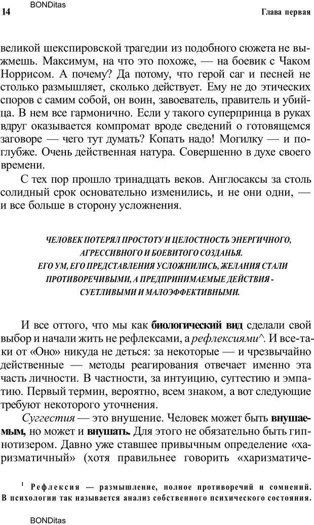 PDF. Домашняя дипломатия, или Как установить отношения между родителями и детьми. Кабанова Е. А. Страница 14. Читать онлайн