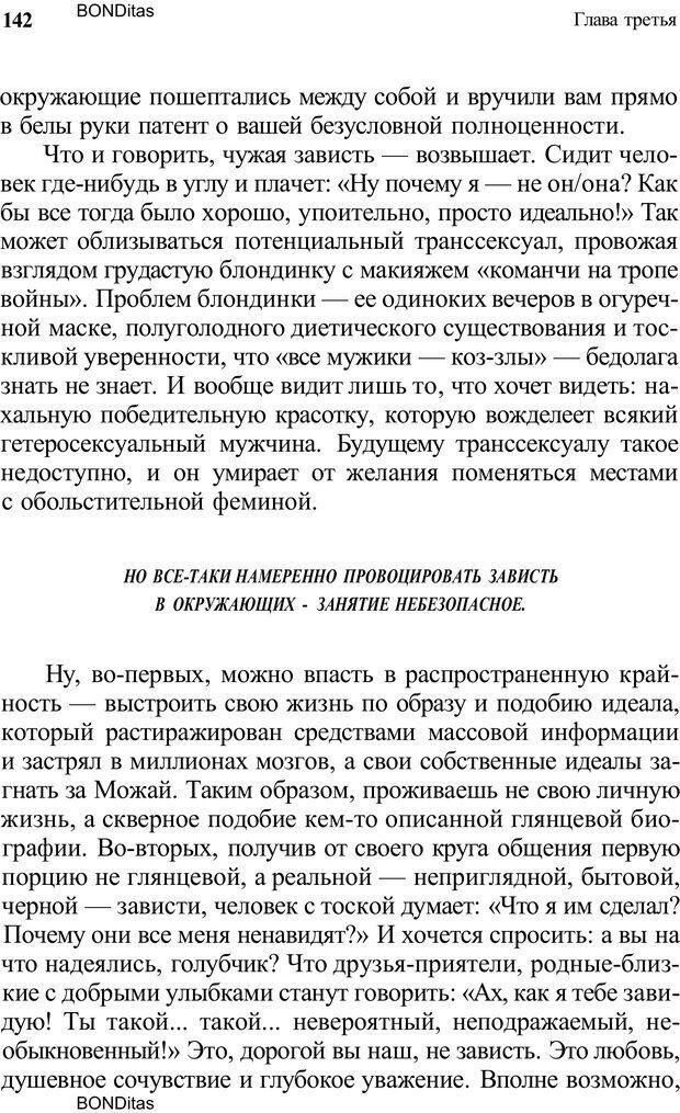 PDF. Домашняя дипломатия, или Как установить отношения между родителями и детьми. Кабанова Е. А. Страница 142. Читать онлайн