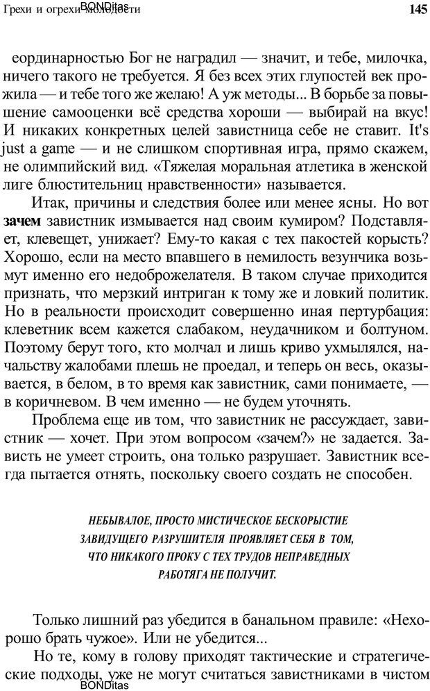 PDF. Домашняя дипломатия, или Как установить отношения между родителями и детьми. Кабанова Е. А. Страница 145. Читать онлайн