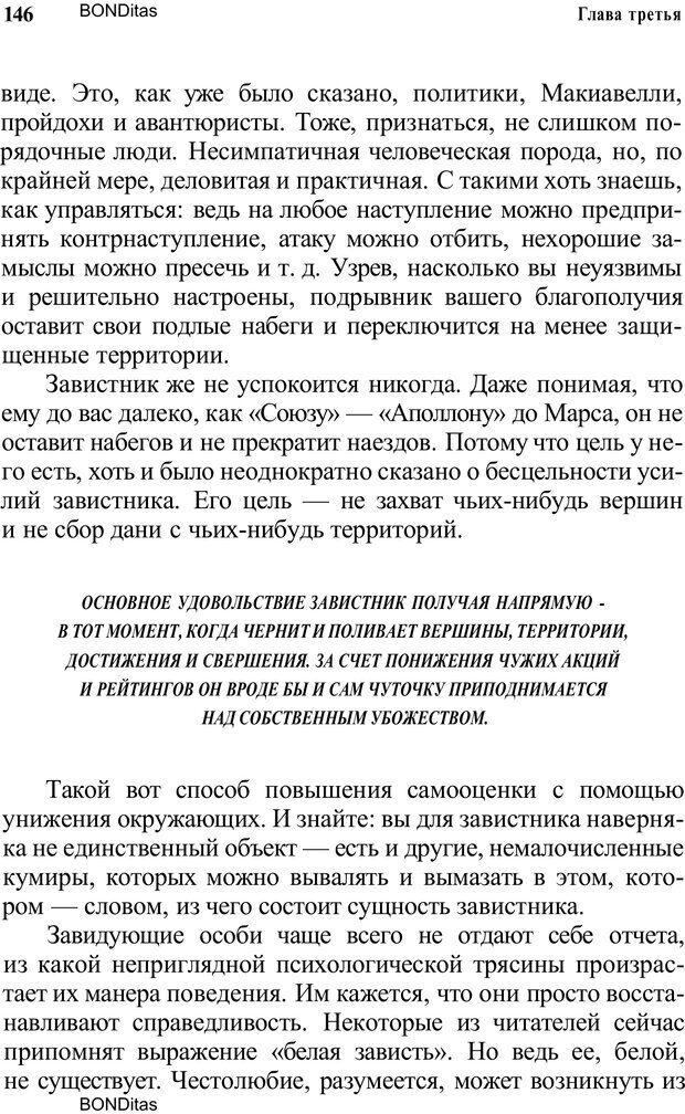 PDF. Домашняя дипломатия, или Как установить отношения между родителями и детьми. Кабанова Е. А. Страница 146. Читать онлайн