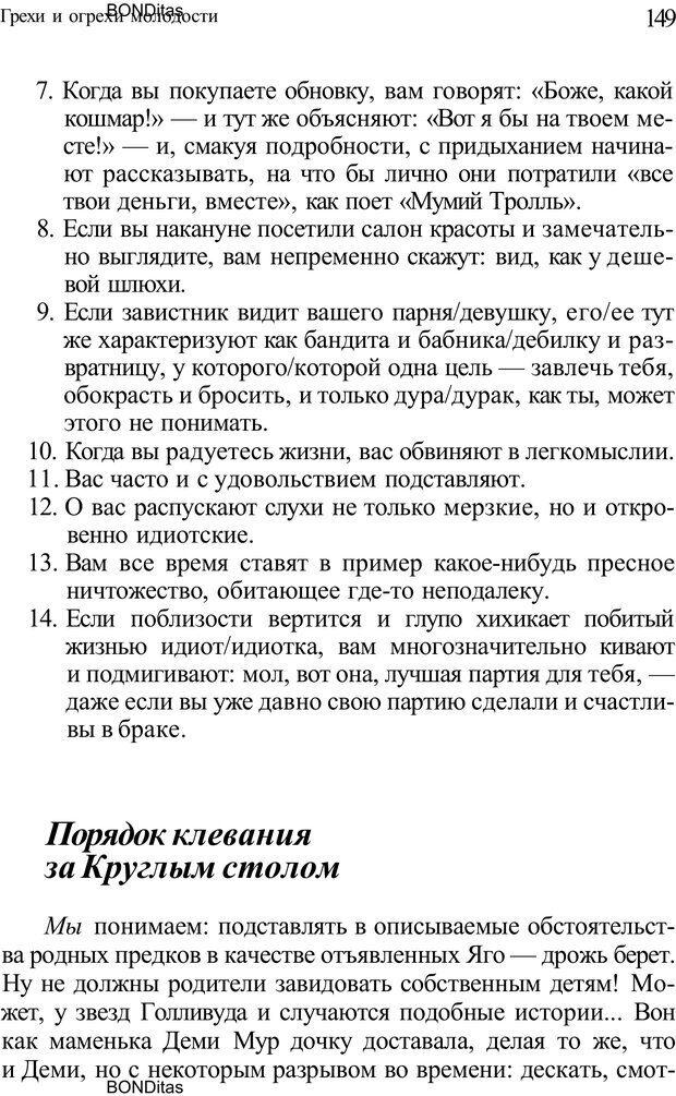 PDF. Домашняя дипломатия, или Как установить отношения между родителями и детьми. Кабанова Е. А. Страница 149. Читать онлайн