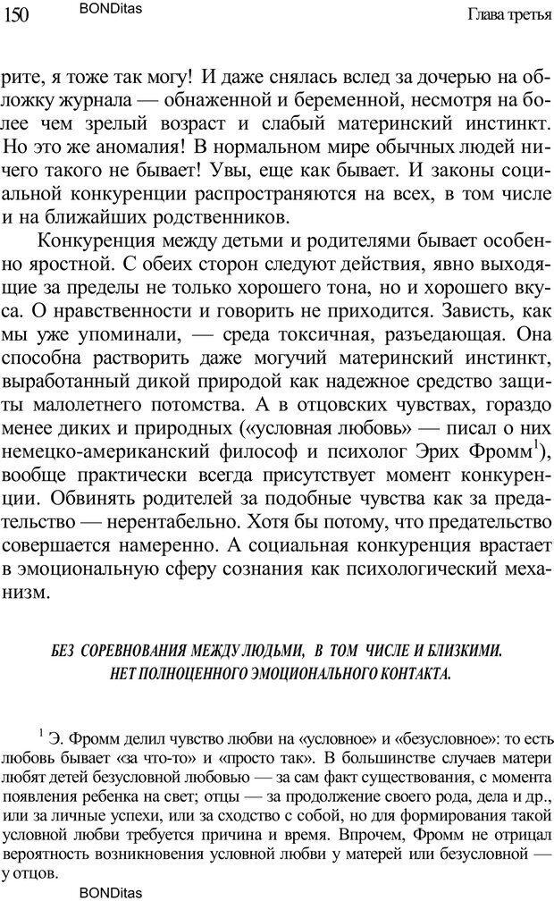 PDF. Домашняя дипломатия, или Как установить отношения между родителями и детьми. Кабанова Е. А. Страница 150. Читать онлайн