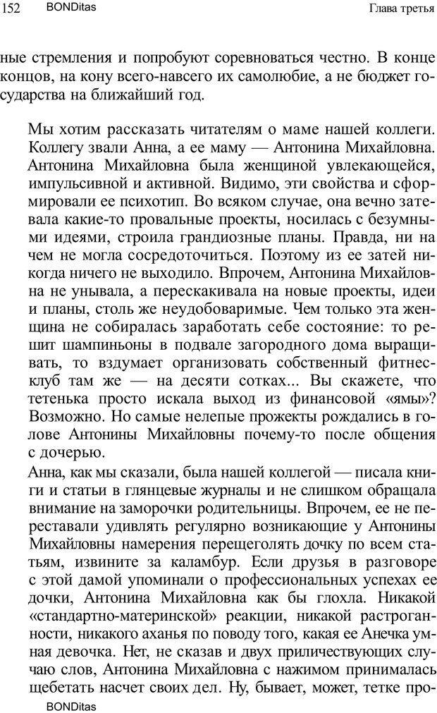 PDF. Домашняя дипломатия, или Как установить отношения между родителями и детьми. Кабанова Е. А. Страница 152. Читать онлайн
