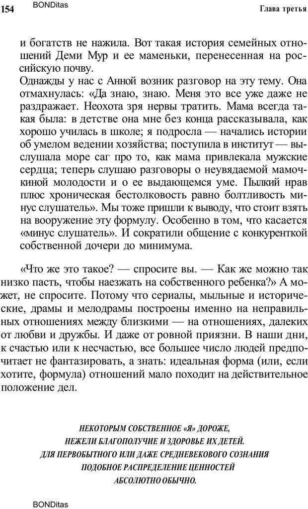 PDF. Домашняя дипломатия, или Как установить отношения между родителями и детьми. Кабанова Е. А. Страница 154. Читать онлайн