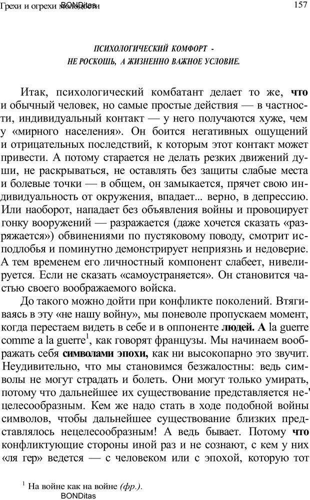 PDF. Домашняя дипломатия, или Как установить отношения между родителями и детьми. Кабанова Е. А. Страница 157. Читать онлайн