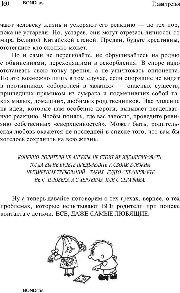 PDF. Домашняя дипломатия, или Как установить отношения между родителями и детьми. Кабанова Е. А. Страница 160. Читать онлайн