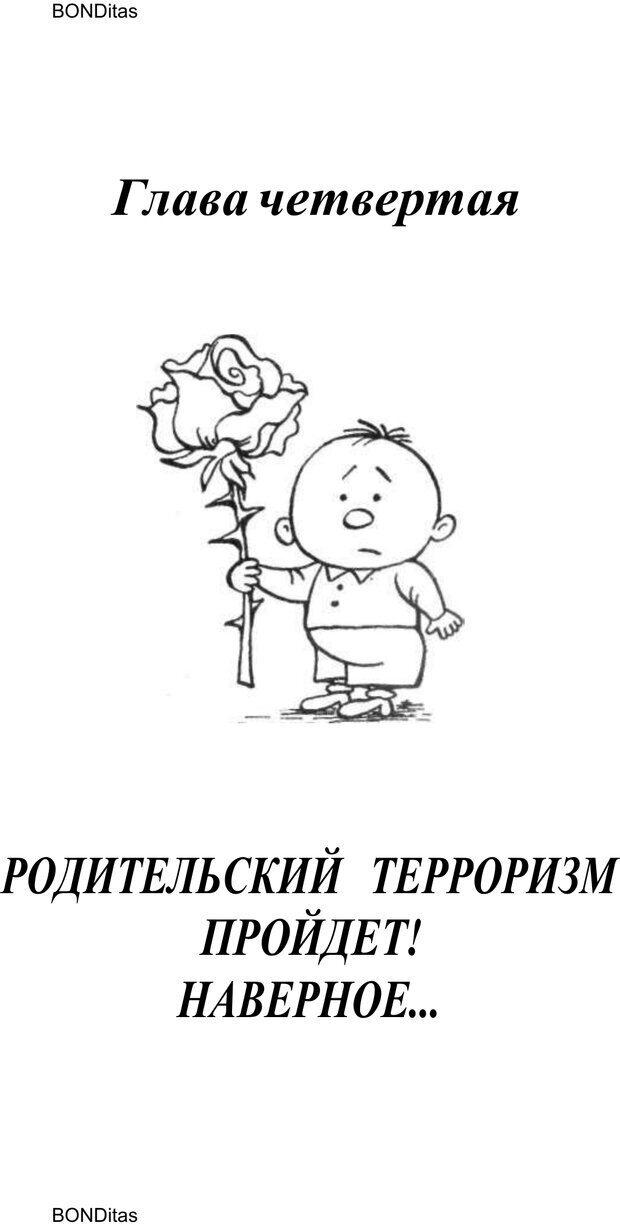 PDF. Домашняя дипломатия, или Как установить отношения между родителями и детьми. Кабанова Е. А. Страница 161. Читать онлайн