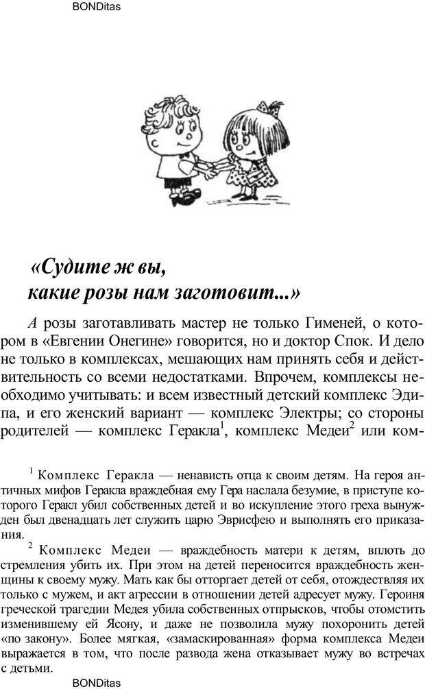 PDF. Домашняя дипломатия, или Как установить отношения между родителями и детьми. Кабанова Е. А. Страница 163. Читать онлайн
