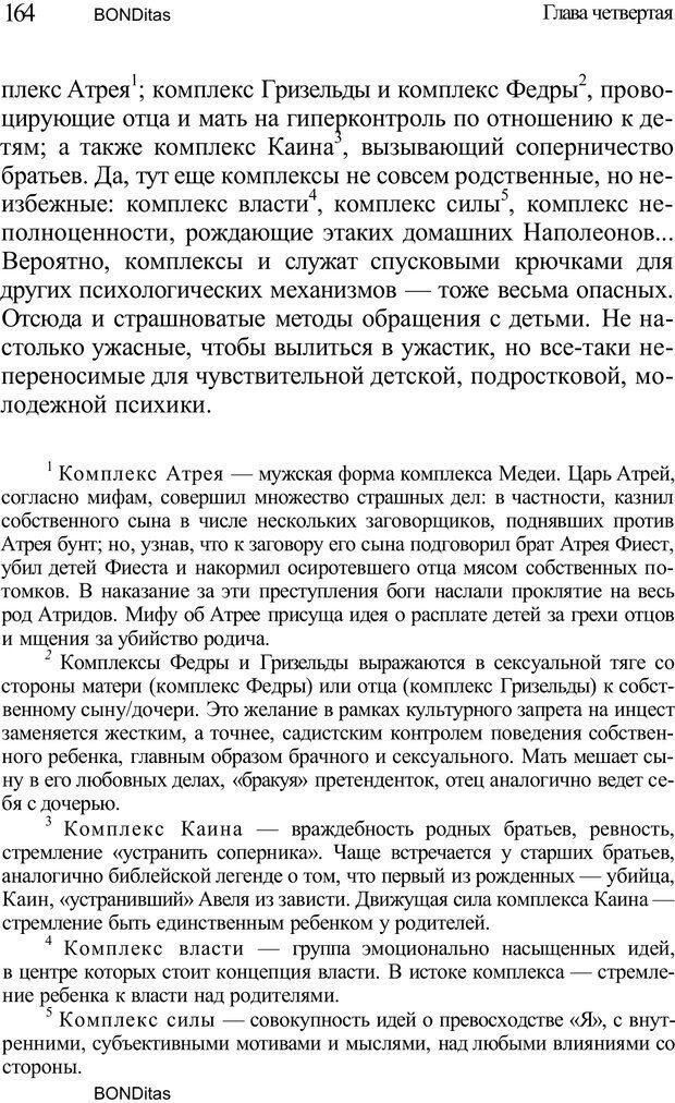 PDF. Домашняя дипломатия, или Как установить отношения между родителями и детьми. Кабанова Е. А. Страница 164. Читать онлайн