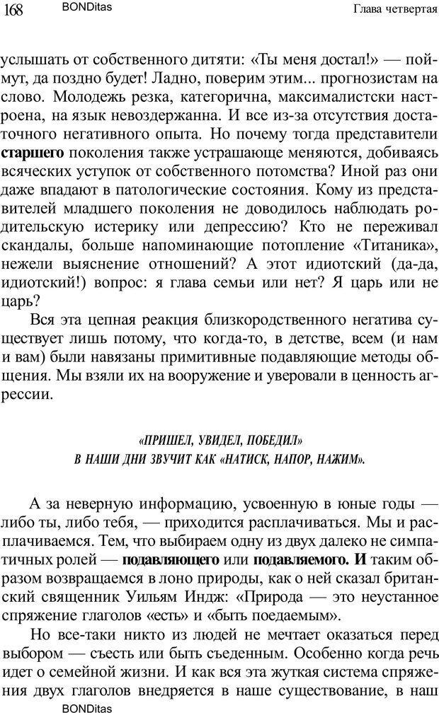 PDF. Домашняя дипломатия, или Как установить отношения между родителями и детьми. Кабанова Е. А. Страница 168. Читать онлайн
