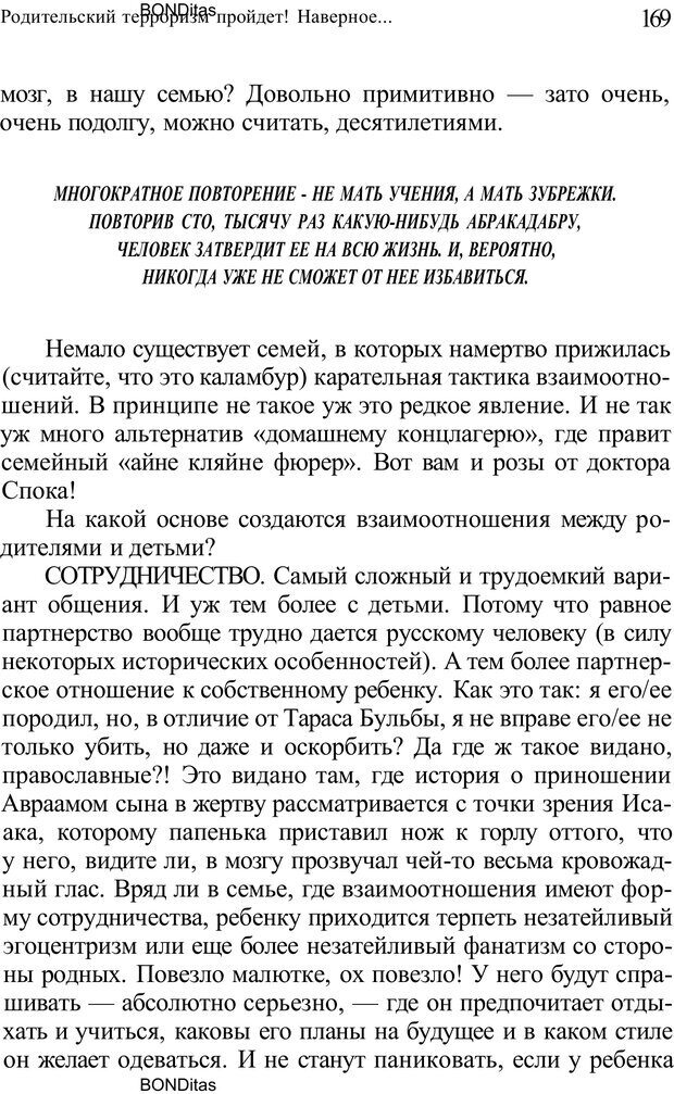 PDF. Домашняя дипломатия, или Как установить отношения между родителями и детьми. Кабанова Е. А. Страница 169. Читать онлайн