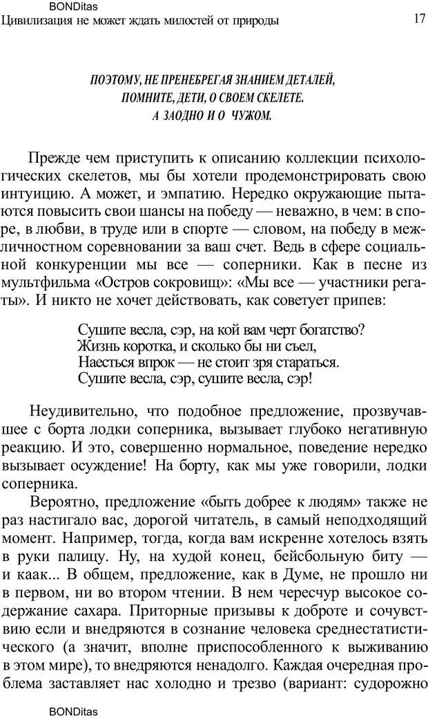 PDF. Домашняя дипломатия, или Как установить отношения между родителями и детьми. Кабанова Е. А. Страница 17. Читать онлайн