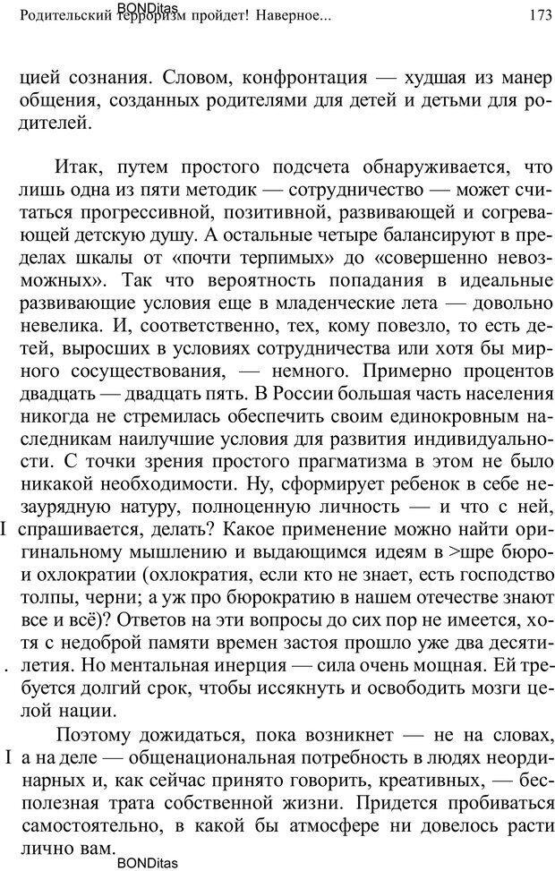 PDF. Домашняя дипломатия, или Как установить отношения между родителями и детьми. Кабанова Е. А. Страница 173. Читать онлайн