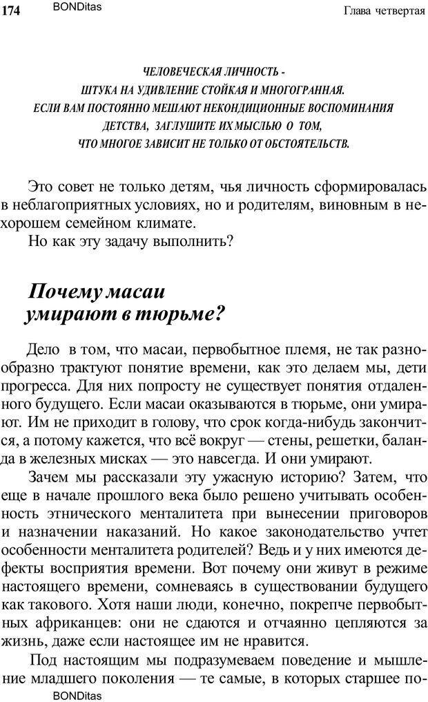 PDF. Домашняя дипломатия, или Как установить отношения между родителями и детьми. Кабанова Е. А. Страница 174. Читать онлайн