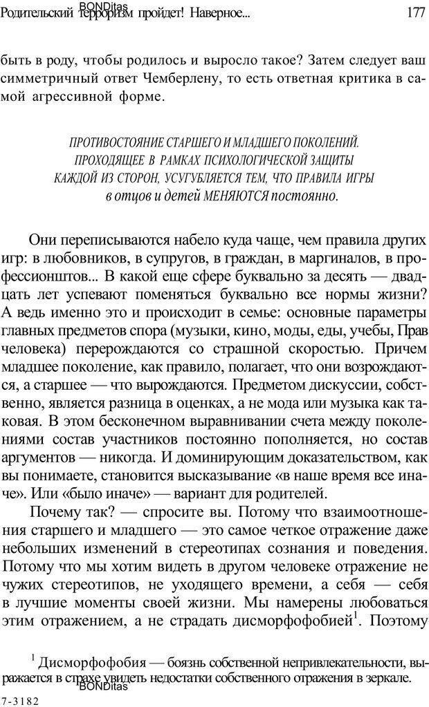 PDF. Домашняя дипломатия, или Как установить отношения между родителями и детьми. Кабанова Е. А. Страница 177. Читать онлайн