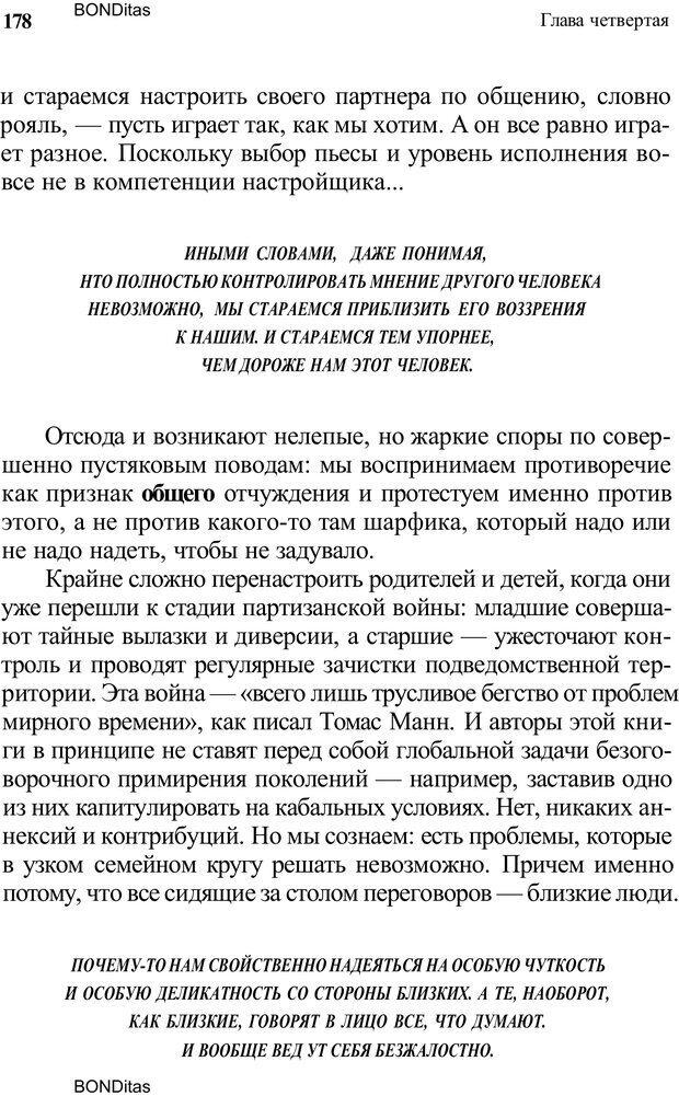 PDF. Домашняя дипломатия, или Как установить отношения между родителями и детьми. Кабанова Е. А. Страница 178. Читать онлайн